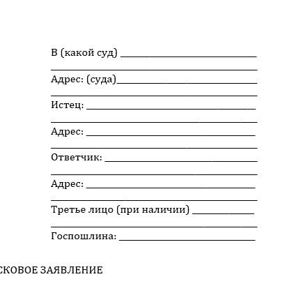 Образец искового заявления - 1