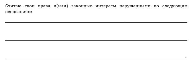 Образец претензии -3