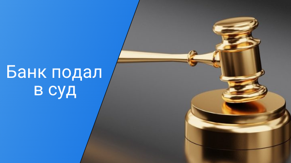 Read more about the article Банк подал в суд