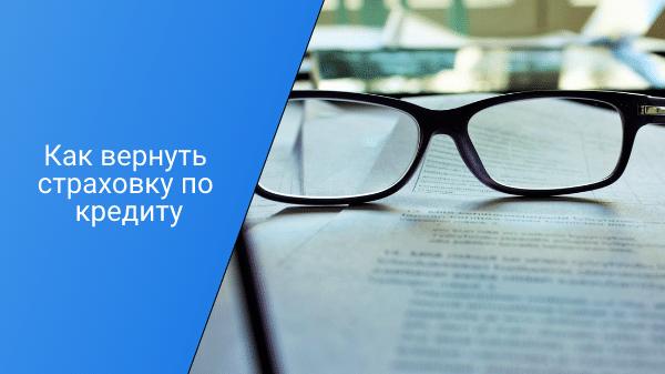 Read more about the article Как вернуть страховку по кредиту