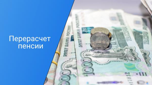 Read more about the article Перерасчет пенсии
