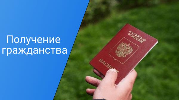 Read more about the article Получение гражданства