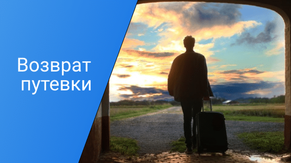 Read more about the article Возврат путевки