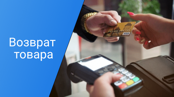 Read more about the article Возврат товара