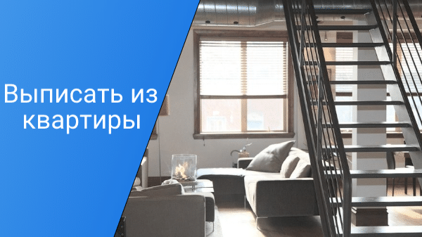 Read more about the article Выписать из квартиры