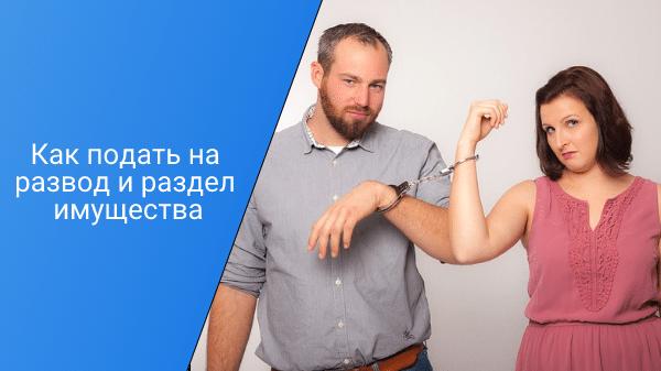 Read more about the article Как подать на развод и раздел имущества