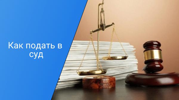 Read more about the article Как подать в суд