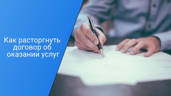 Read more about the article Как расторгнуть договор об оказании услуг и вернуть деньги