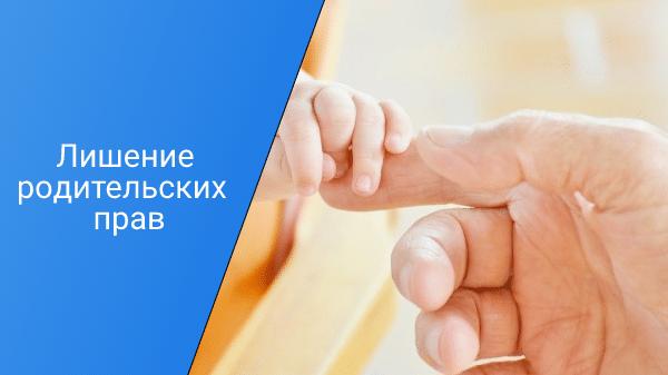 Read more about the article Лишение родительских прав