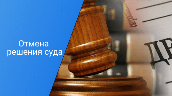 Read more about the article Отмена решения суда