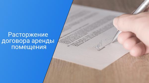 Read more about the article Расторжение договора аренды помещения арендатором