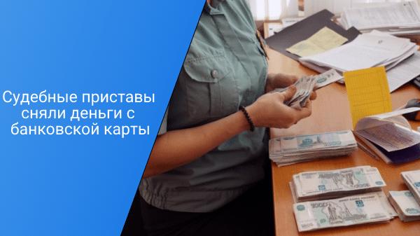 Read more about the article Судебные приставы сняли деньги с банковской карты
