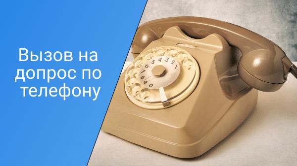 Read more about the article Вызов на допрос по телефону