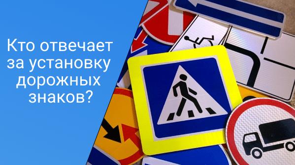 Read more about the article Кто отвечает за установку дорожных знаков?